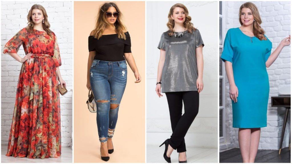 Мода для полных женщин