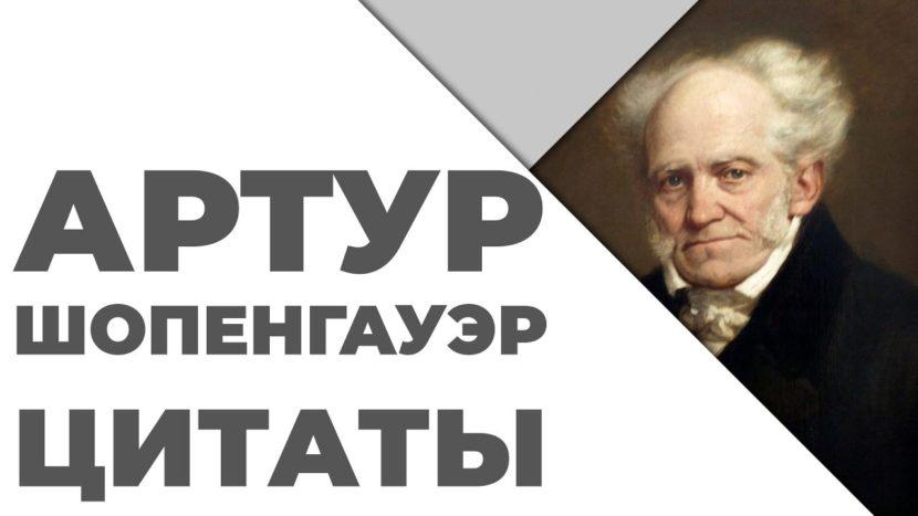Топ 10 цитат Артура Шопенгауэра